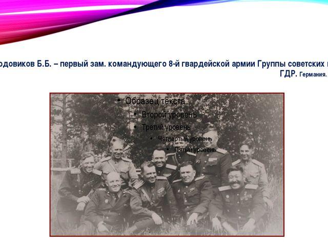 Некролог партии и Советского правительства о кончине Городовикова Басана Бад...