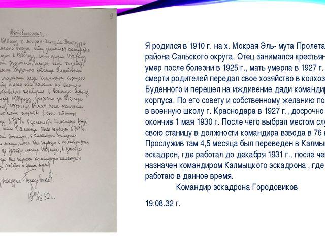 Городовиков Басан Бадьминович – выпускник Военной Академии Москва. 1938 г.