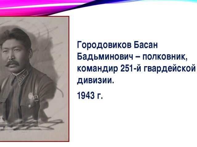 Городовиков Б.Б. среди группы воинов, представленных к званию Героев Советско...