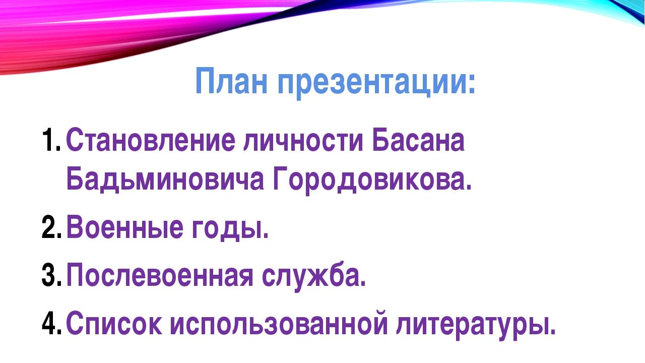 Список использованной литературы Городовиков О. И. Мой племянник Басан // Наш...