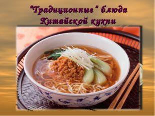 """""""Традиционные"""" блюда Китайской кухни"""
