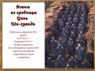 Воины из гробницы Цинь Ши-хуанди Гробница императора Ши-хуанди III в. до н. э