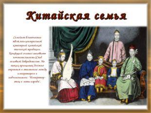 Китайская семья Семейное благочестие являлось центральной категорией китайско