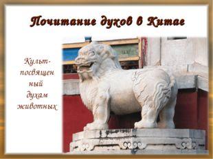 Почитание духов в Китае Культ- посвящен ный духам животных
