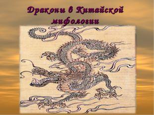 Драконы в Китайской мифологии