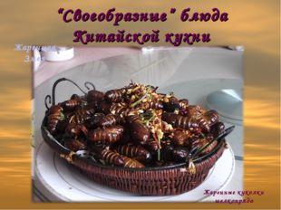 """""""Своеобразные"""" блюда Китайской кухни Жаренные куколки шелкопряда Жаренная Змея"""