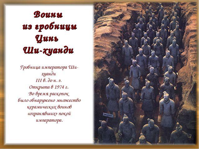 Воины из гробницы Цинь Ши-хуанди Гробница императора Ши-хуанди III в. до н. э...