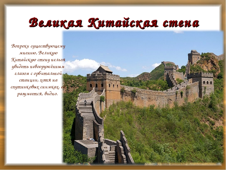 Великая Китайская стена Вопреки существующему мнению, Великую Китайскую стену...