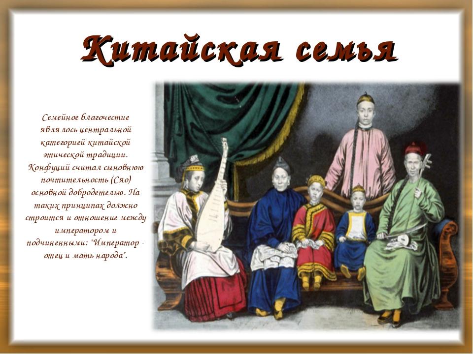 Китайская семья Семейное благочестие являлось центральной категорией китайско...