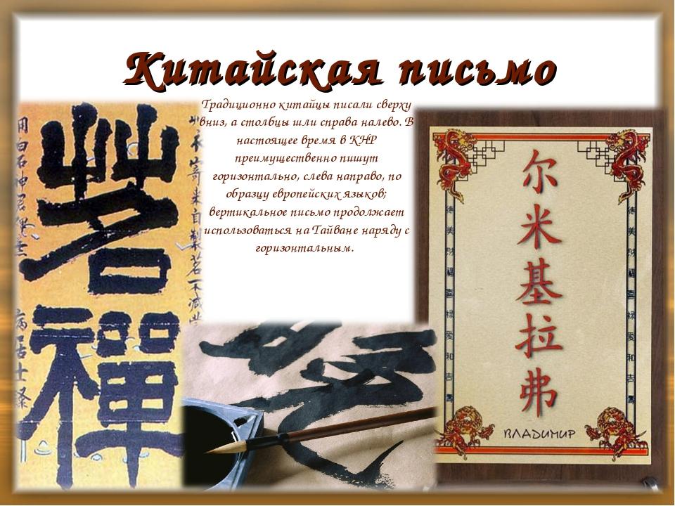 Китайская письмо Традиционно китайцы писали сверху вниз, а столбцы шли справа...