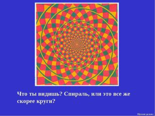 Что ты видишь? Спираль, или это все же скорее круги? Щелкни дальше
