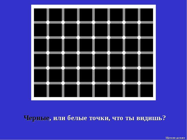 Черные, или белые точки, что ты видишь? Щелкни дальше