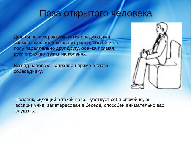 Поза открытого человека Человек, сидящий в такой позе, чувствует себя спокойн...
