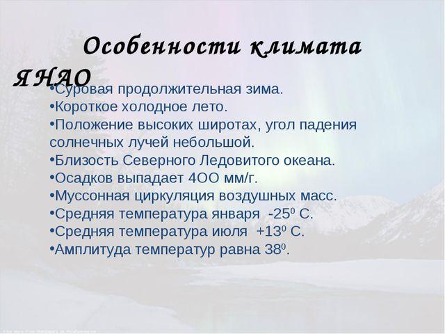 Особенности климата ЯНАО Суровая продолжительная зима. Короткое холодное лет...