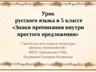 Урок русского языка в 5 классе «Знаки препинания внутри простого предложения»