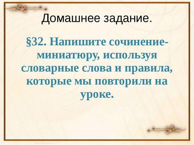 Домашнее задание. §32. Напишите сочинение-миниатюру, используя словарные слов...