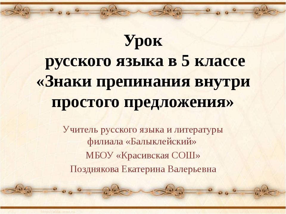 Урок русского языка в 5 классе «Знаки препинания внутри простого предложения»...