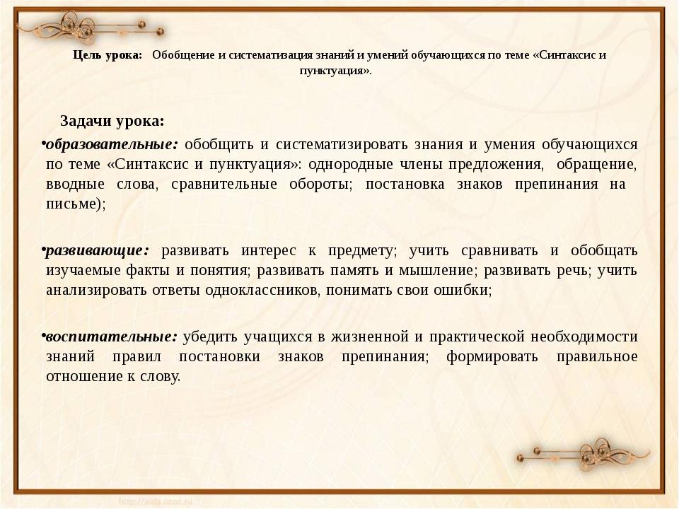 Цель урока: Обобщение и систематизация знаний и умений обучающихся по теме «С...