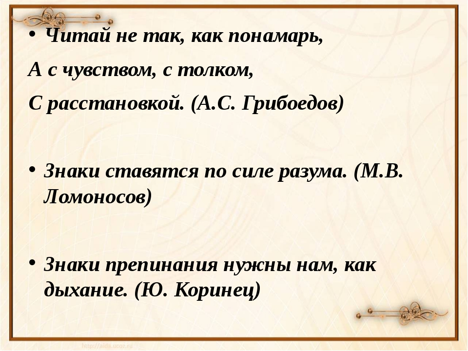 Читай не так, как понамарь, А с чувством, с толком, С расстановкой. (А.С. Гр...