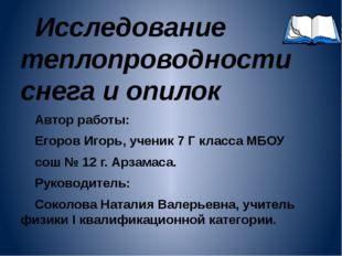 Исследование теплопроводности снега и опилок Автор работы: Егоров Игорь, уче