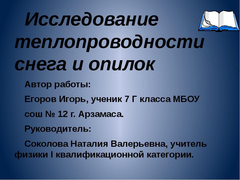 Исследование теплопроводности снега и опилок Автор работы: Егоров Игорь, уче...