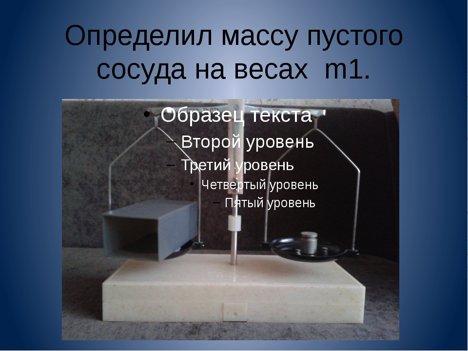 Определил массу пустого сосуда на весах m1.