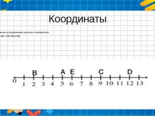 Координаты Отметьте на координатном луче точки с координатами : А(5) ; В(2) ;