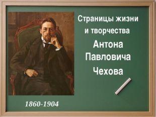 Страницы жизни и творчества Антона Павловича Чехова 1860-1904
