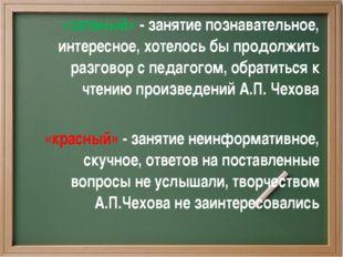 «зеленый» - занятие познавательное, интересное, хотелось бы продолжить разго