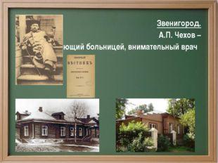 Звенигород. А.П. Чехов – заведующий больницей, внимательный врач