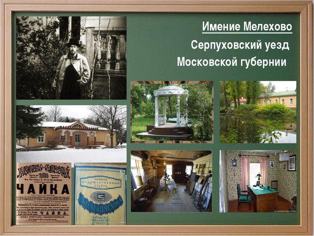 Имение Мелехово Серпуховский уезд Московской губернии