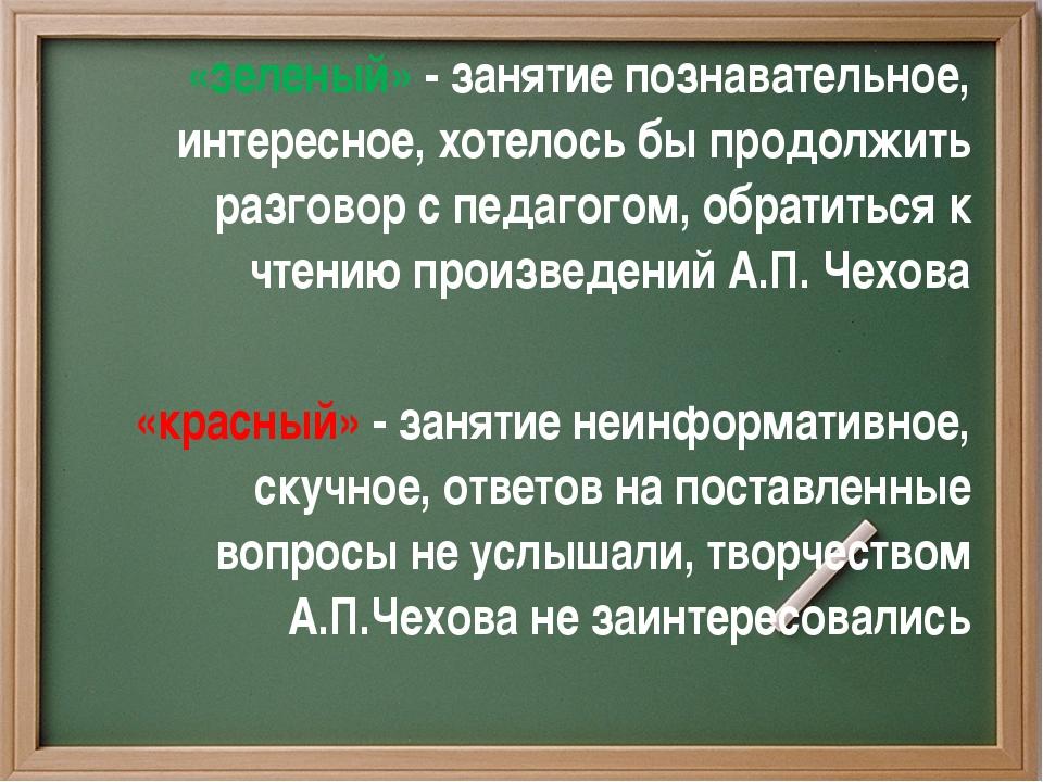 «зеленый» - занятие познавательное, интересное, хотелось бы продолжить разго...