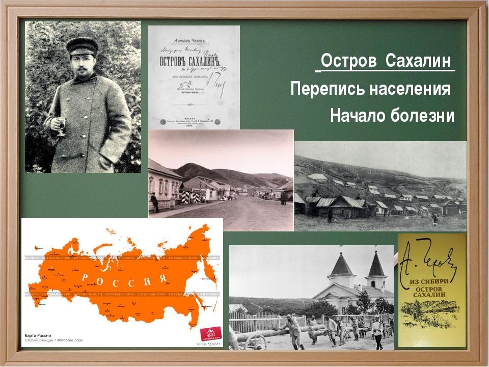 Остров Сахалин Перепись населения Начало болезни