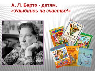А. Л. Барто - детям. «Улыбнись на счастье!»
