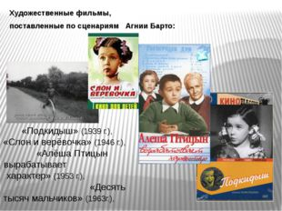 к/ф «Подкидыш» (1939г.)