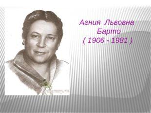Родилась А.Л.Барто 5 февраля 1906 года в Москве в семье ветеринарного врача.