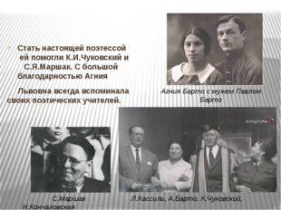 Во время Великой Отечественной войны А.Барто часто выступала по радио в Москв