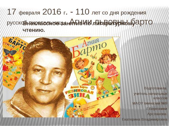 17 февраля 2016 г. - 110 лет со дня рождения русской писательницы Агнии львов...