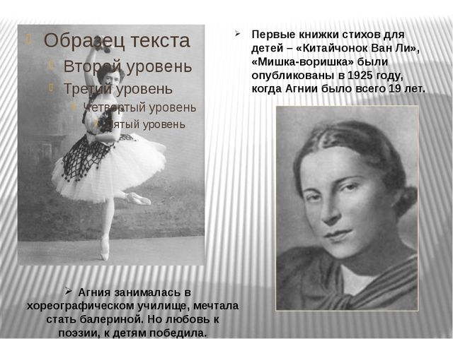 Стихи Агнии Львовны веселые, а заставляют задуматься всерьез о том, как себя...