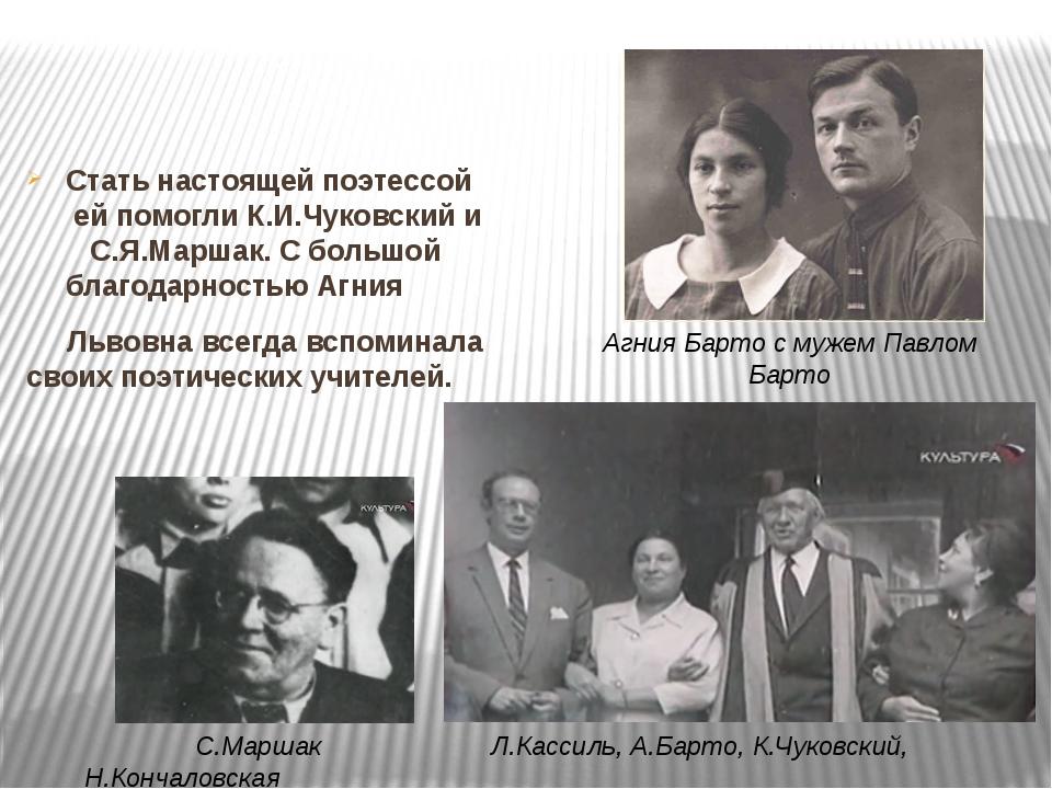 Во время Великой Отечественной войны А.Барто часто выступала по радио в Москв...