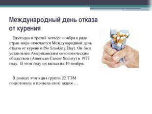 Международный день отказа от курения Ежегодно в третий четверг ноября в ряде