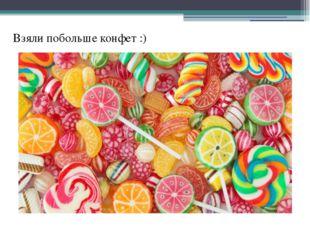 Взяли побольше конфет :)