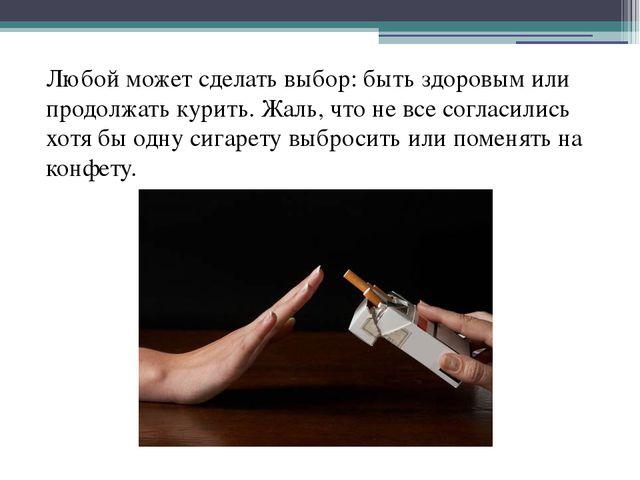 Любой может сделать выбор: быть здоровым или продолжать курить. Жаль, что не...