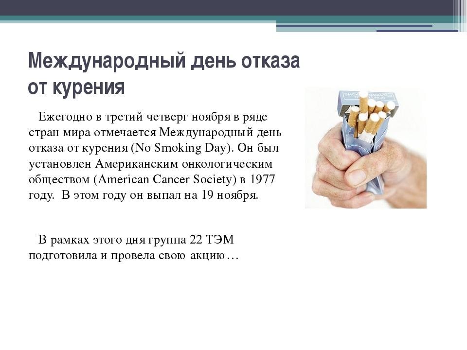 Международный день отказа от курения Ежегодно в третий четверг ноября в ряде...