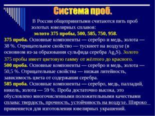 В России общепринятыми считаются пять проб золотых ювелирных сплавов: золото
