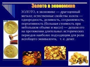ЗОЛОТО, в экономике — драгоценный металл; естественные свойства золота — одн