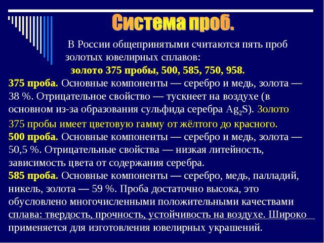 В России общепринятыми считаются пять проб золотых ювелирных сплавов: золото...