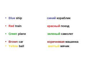 Blue ship синий кораблик Red train красный поезд Green plane зеленый самолет