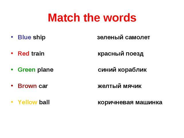 Match the words Blue ship зеленый самолет Red train красный поезд Green plane...