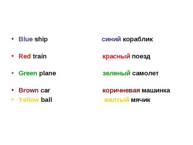 Blue ship синий кораблик Red train красный поезд Green plane зеленый самолет...